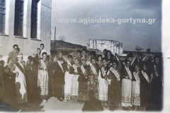Σχολική-εκδήλωση-1953