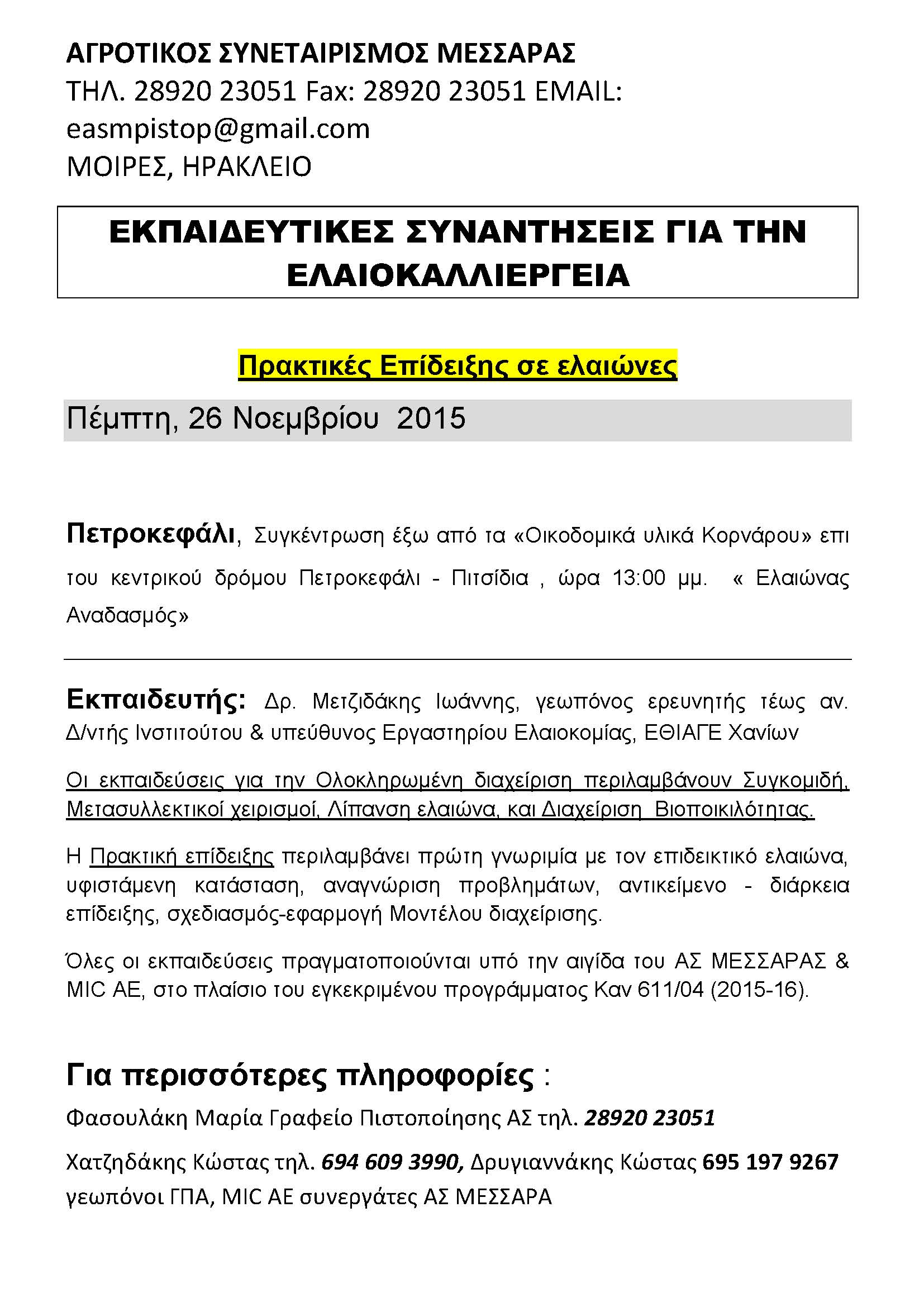 Πρόγραμμα 26.11.2015