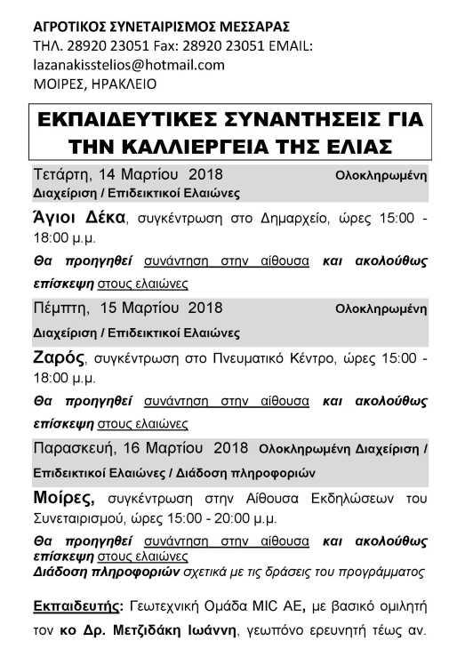 Ανακοινώση 14-16.3.2018 (Α3)_Page_1